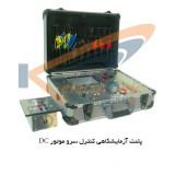 پلنت آزمایشگاهی کنترل سرو موتور DC